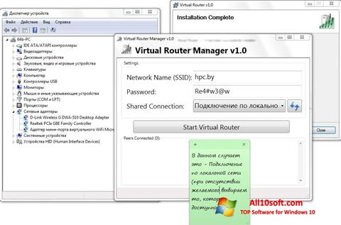 Posnetek zaslona Virtual Router Manager Windows 10